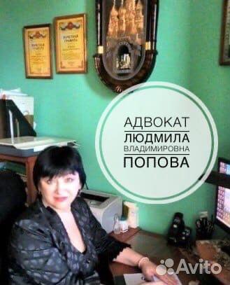 Адвокат Попова Людмила Владимировна, Оренбург  89225431885 купить 1