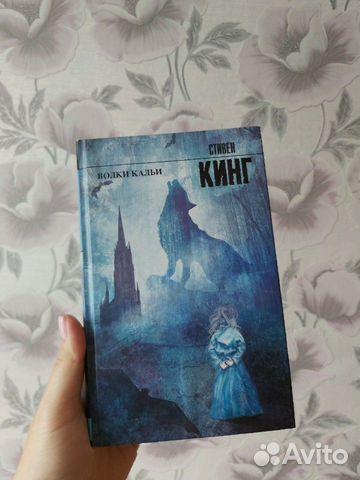 Книга Волки кальи Стивен Кинг  89884934684 купить 1