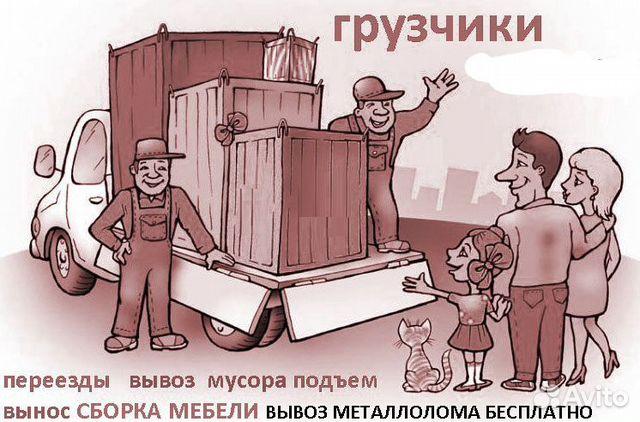Грузоперевозки Тольятти  89879504228 купить 2