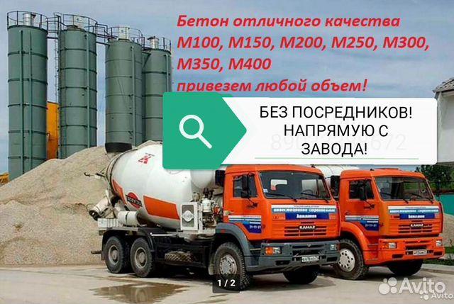 Бетон куплю в ульяновске цена цемент москва