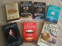 Все книги Дэна Брауна