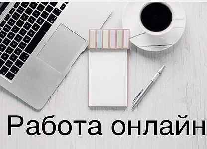 работа онлайн лысково