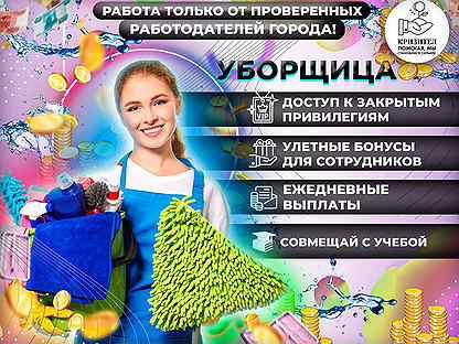 Работа в красноярске для девушек с ежедневной оплатой найти работу в ростове на дону для девушки