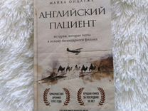 "Книга М. Ондатже ""Английский пациент"""