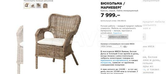 кресло из натурального материала бюхольма икеа купить в самарской