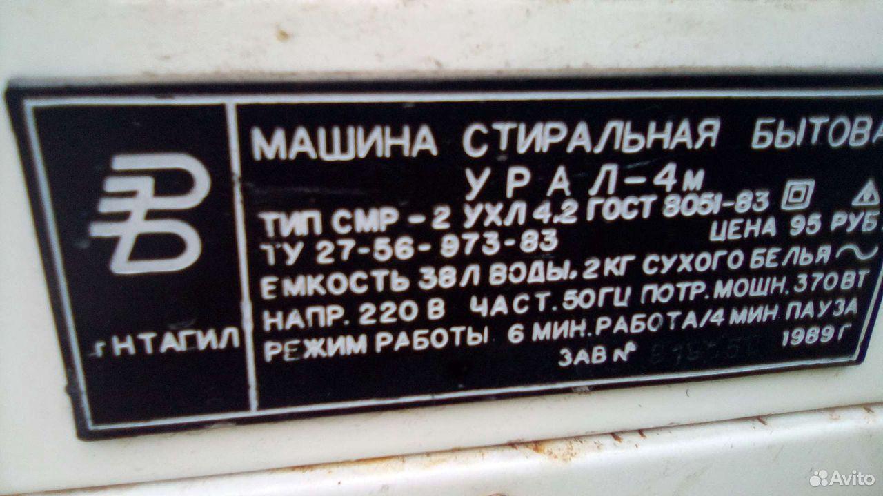 Стиральная машина  89028509380 купить 6