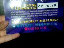 Сертификат Хеппи Квест