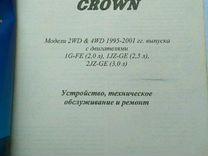 Книга Toyota Crown