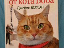 «подарок от кота боба», боуэн