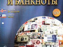 Монеты и Банкноты №100
