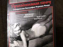 Мэрилин Монро Marilyn Monroe книга — Хобби и отдых в Геленджике