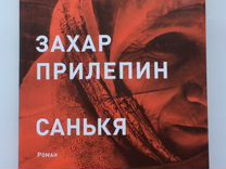 Книга Захара Прилепина