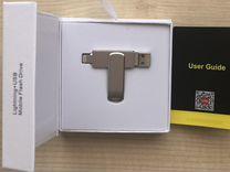 Флеш-накопитель 3 в 1 iPhone -Android-USB 3.0 64Gb