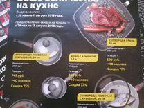 Наклейки акции магнит сковородки