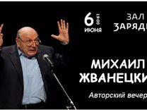 Жванецкий, авторский вечер 6 июня