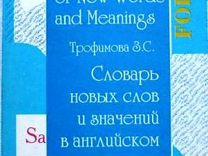 Словарь новых слов и значений в английском языке