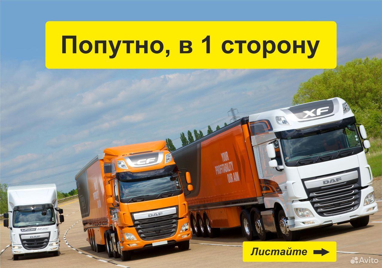 Грузоперевозки перевозка 1 2 3 5 10 20 тонн груза  89292756863 купить 1