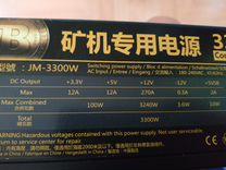 Блок питания HNB JM-3300W