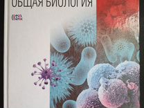Биология. Общая биология. 10 класс Базовый уровень