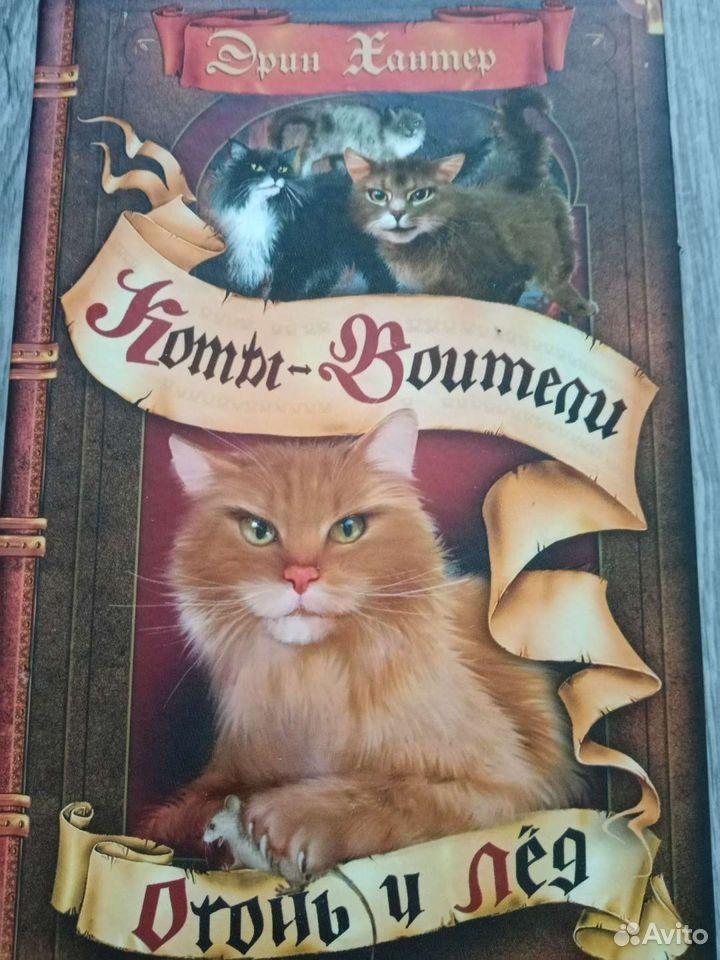 Книги коты воители  89532749015 купить 2