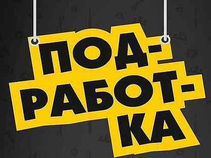 Работа с ежедневной оплатой для девушек москва веб девушка модель работа для девушек сайты