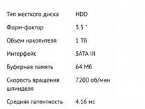 Жесткий диск seagate Barracuda 1Тб. Новый