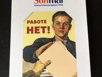 Скидка на туры в компании Sunmar