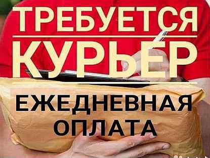 Работа в омске для девушек с ежедневной оплатой кожаные шнурки на шею фото