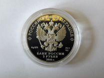 Монета 3 руббля Оружейная палата Шапка Мономаха