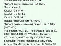 Процессор i3 3220
