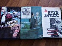 Артур Хейли 5 книг