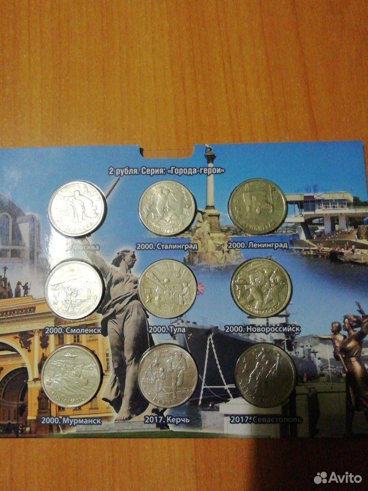 Памятные монеты России 2 рубля. города герой  89016805200 купить 2
